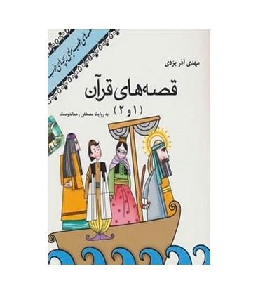 کتاب صوتی قصه های قرآن 1 و 2