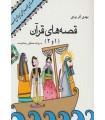 کتاب صوتی قصه های قرآن 1و2 (صوتی)