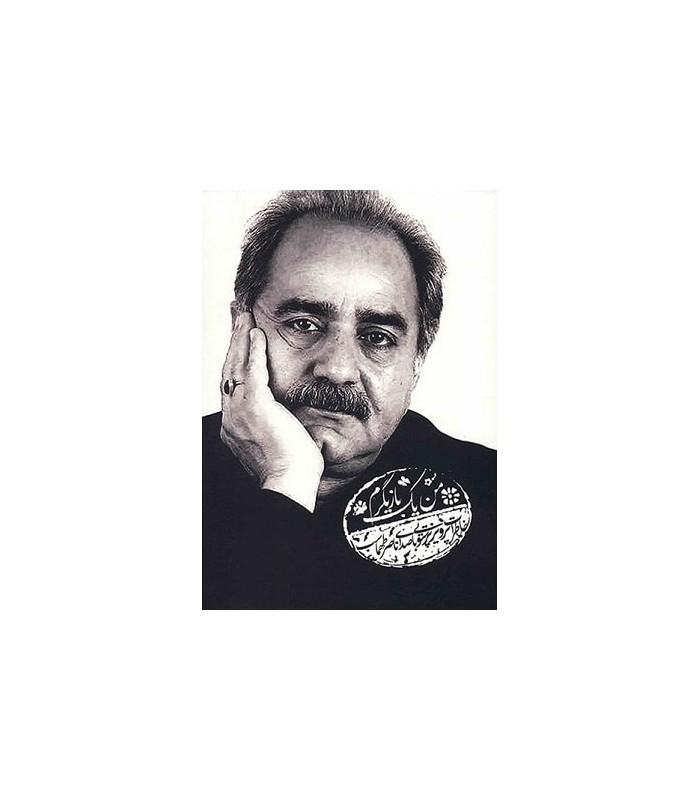 کتاب صوتی من یک بازیگرم (خاطرات پرویز پرستویی،با صدای ناصر طهماسب)