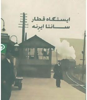 کتاب صوتی اشعار برگزیده جهان 1 (ایستگاه قطار سانتا ایرنه)