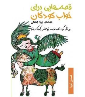 کتاب صوتی قصه هایی برای خواب کودکان (خرداد ماه)