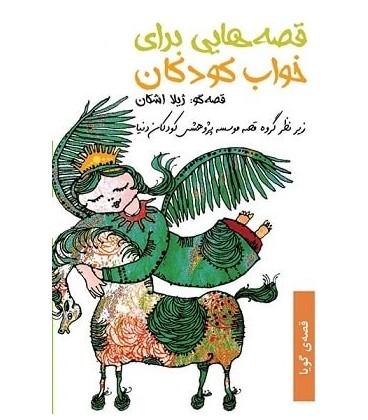 کتاب سخنگو قصه هایی برای خواب کودکان (خرداد ماه)