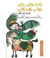 کتاب صوتی قصه هایی برای خواب کودکان (خرداد)