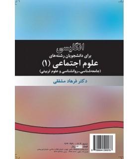 کتاب انگلیسى براى دانشجویان رشته علوم اجتماعى (1) (جامعه شناسی- روان شناسی و علوم تربیتی)