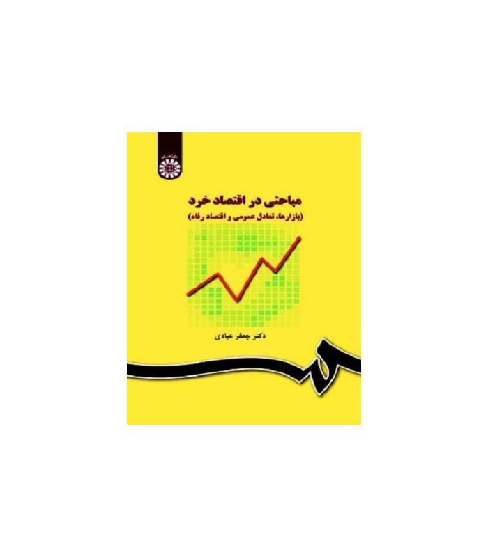 کتاب مباحثى در اقتصاد خرد ( بازار، تعادل عمومى و اقتصاد رفاه)