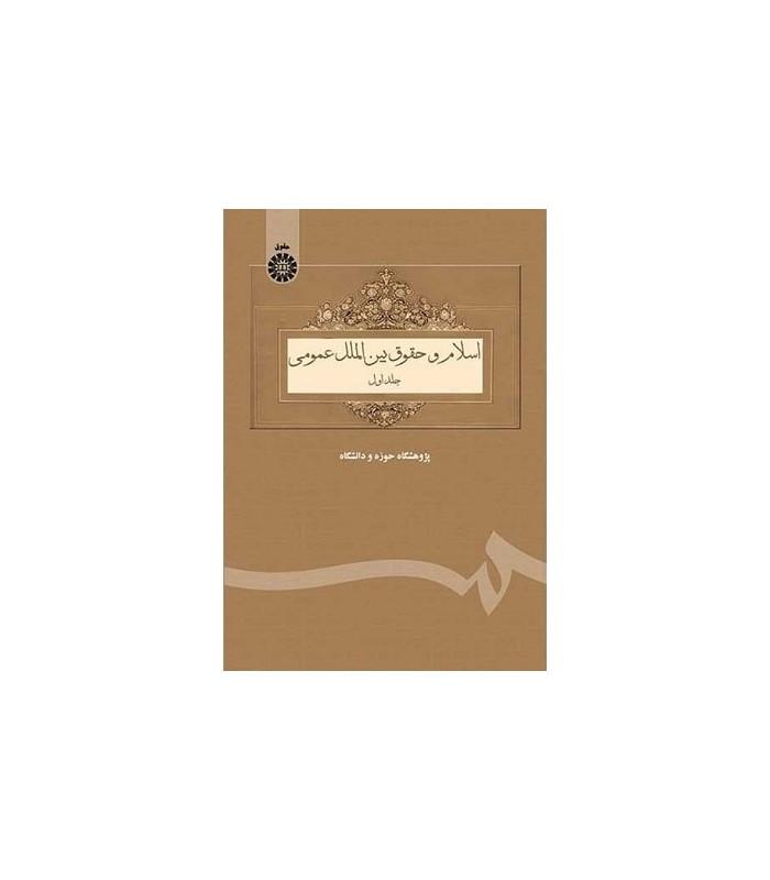 خرید کتاب اسلام و حقوق بین الملل عمومی (جلد اول) قیمت با تخفیف