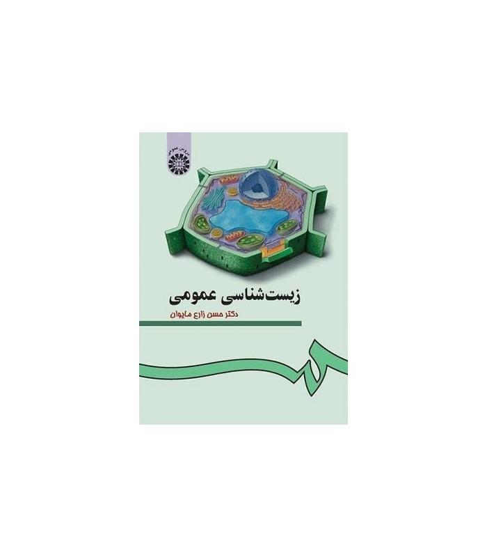 خرید کتاب زیست شناسی عمومی دکتر حسن زارع مایوان قیمت با تخفیف