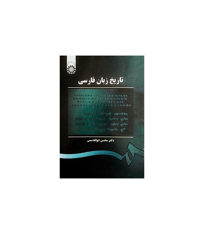 کتاب تاريخ زبان فارسى