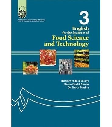 انگليسی برای دانشجویان رشته علوم و صنايع غذايی