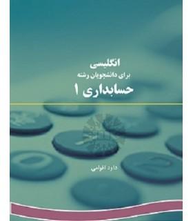 کتاب انگليسي براي دانشجويان رشته حسابداري ١