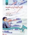 کتاب آمار و كاربرد آن در مديريت جلد اول