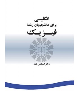 کتاب انگليسی برای دانشجویان رشته فیزیک