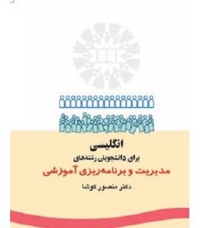 کتاب انگليسى براى دانشجويان رشته مديريت و برنامه ريزى آموزشى