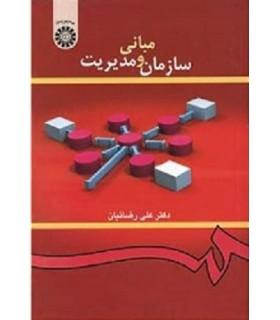 کتاب مبانى سازمان و مديريت
