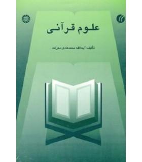 کتاب علوم قرآنى