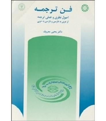کتاب فن ترجمه: اصول نظرى  و عملى  ترجمه از عربى به فارسى و فارسى به عربى