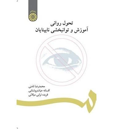 کتاب تحول روانی،آموزش و توانبخشی نابينایان
