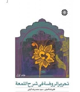 کتاب تحرير الروضة في شرح اللمعة: جلد اول