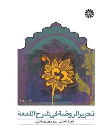 کتاب تحرير الروضه فى شرح اللمعه جلد دوم