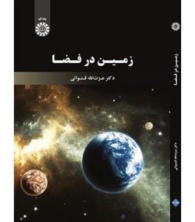زمین در فضا