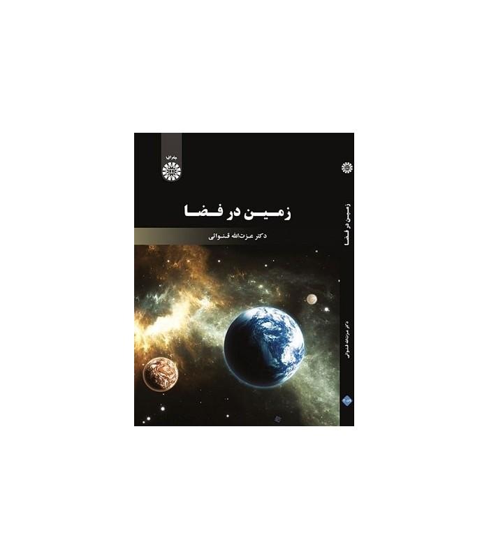 کتاب زمین در فضا بوکالا