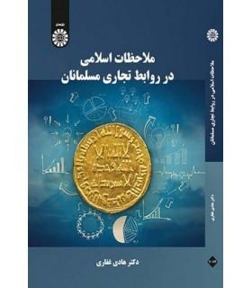 ملاحظات اسلامی در روابط تجاری مسلمانان