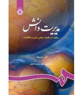 کتاب مدیریت دانش: موفقیت در اقتصاد جهانی مبتنی بر اطلاعات