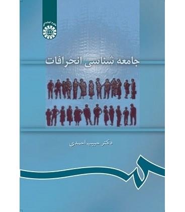 کتاب جامعه شناسی انحرافات