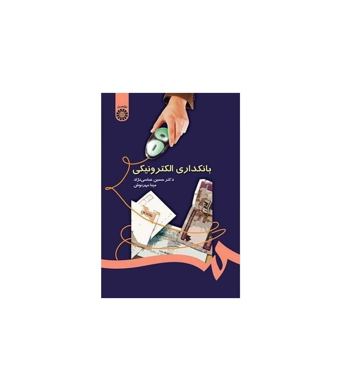 کتاب بانکداری الکترونیكی نشر سمت
