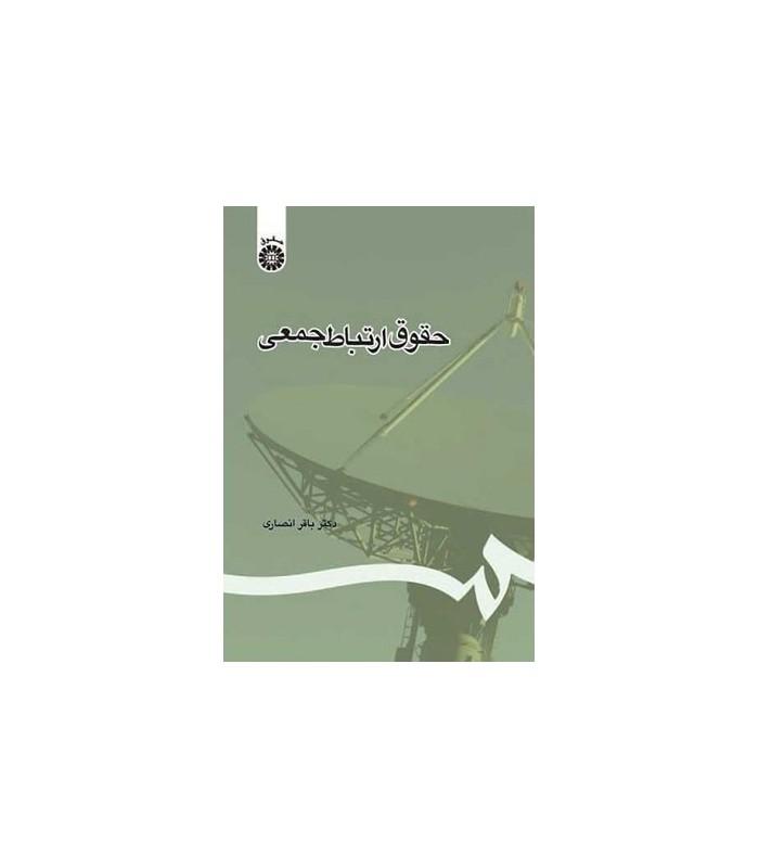 خرید کتاب حقوق ارتباط جمعی باقر انصاری دکتر باقر انصاری قیمت با تخفیف