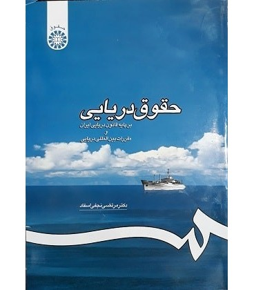 حقوق دریایی بر پايه قانون دریایی ايران و مقررات بین المللی دریایی