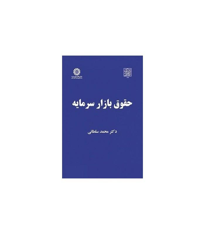 کتاب حقوق بازار سرمایه