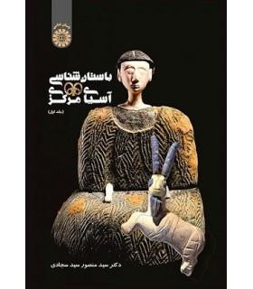 باستان شناسی آسیای مرکزی (جلد دوم)