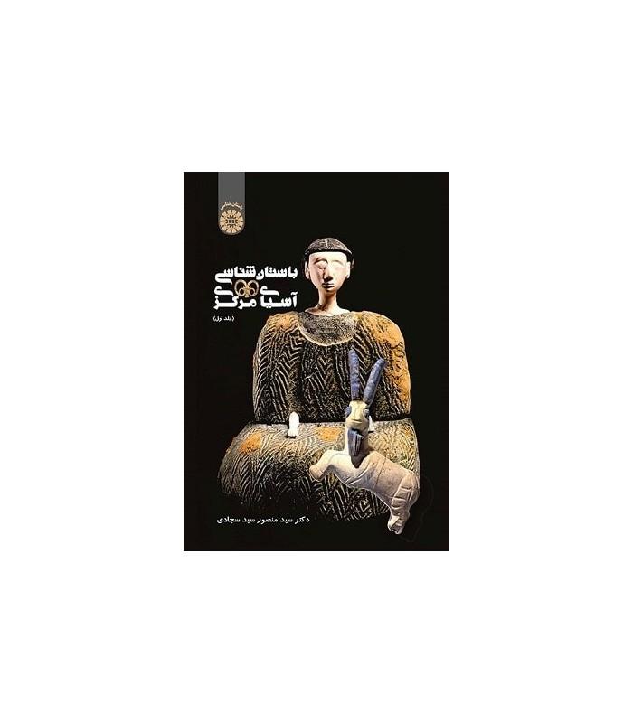 کتاب باستان شناسی آسیای مرکزی (جلد دوم)