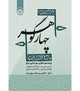 چهار گوهر گزیده شعر شاعران حوزه ادبی عراق