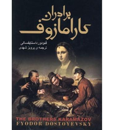 کتاب برادران کارامازوف ترجمه پرویز شهیدی
