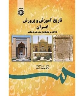 تاریخ آموزش و پرورش ایران با تأکید بر تحولات تربیتی دورِه معاصر