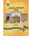 خرید کتاب تاریخ آموزش و پرورش ایران با تأکید بر تحولات تربیتی دورِه معاصر