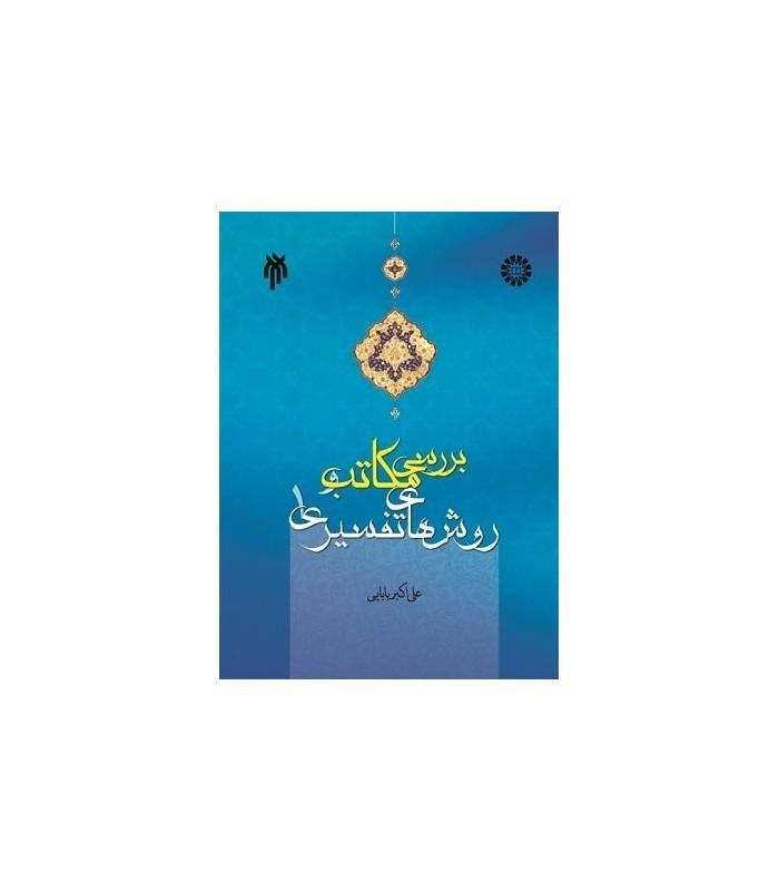 خرید کتاب بررسی مکاتب و روش های تفسیری (1)