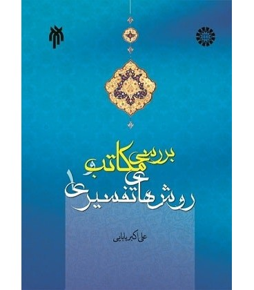 کتاب بررسی مکاتب و روش های تفسیری (1)