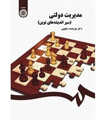 کتاب مدیریت دولتی (سیر اندیشه های نوین)