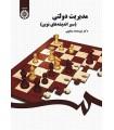 خرید کتاب مدیریت دولتی (سیر اندیشه های نوین)