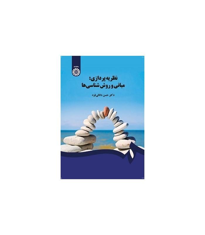 خرید کتاب نظریه پردازی مبانی و روش شناسی ها