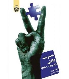 مدیریت دانش (با رویکرد MBA)