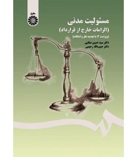 مسئولیت مدنی ( الزامات خارج از قرارداد)