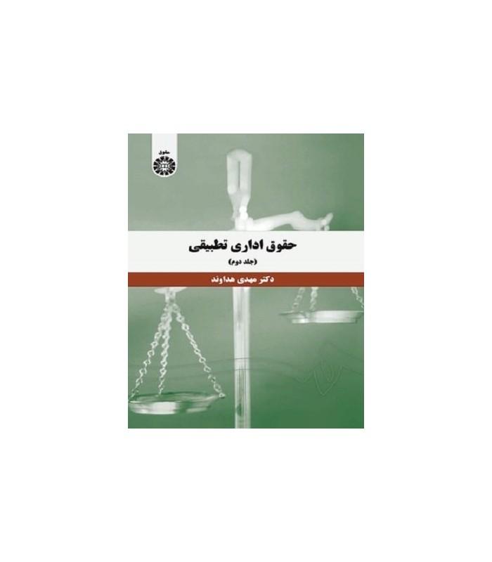 خرید کتاب حقوق اداری تطبیقی (جلد دوم)