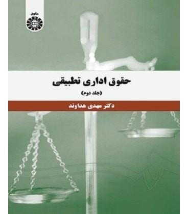حقوق اداری تطبیقی (جلد دوم)