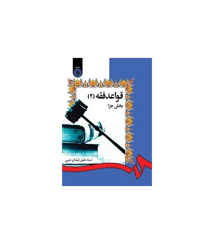 خرید کتاب قواعد فقه بخش جزا (2)