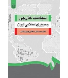 کتاب سیاست خارجی جمهوری اسلامی ایران