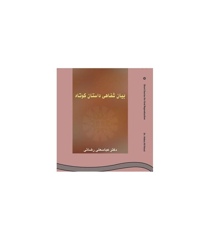 کتاب بیان شفاهی داستان 2
